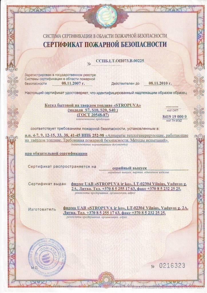 Сертификация древестного угля строительство капитальный ремонт обязательная сертификация декларирование